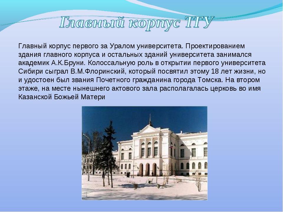 Главный корпус первого за Уралом университета. Проектированием здания главног...