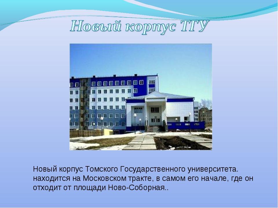 Новый корпус Томского Государственного университета. находится на Московском...