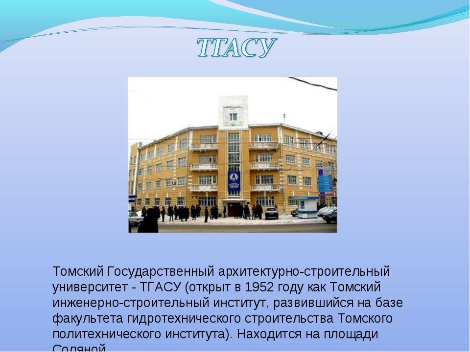 Томский Государственный архитектурно-строительный университет - ТГАСУ (открыт...