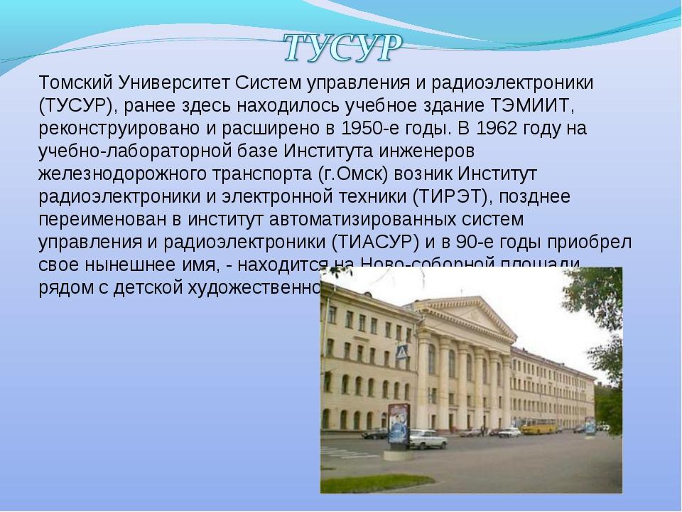 Томский Университет Систем управления и радиоэлектроники (ТУСУР), ранее здесь...