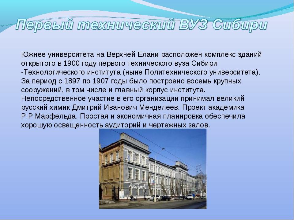 Южнее университета на Верхней Елани расположен комплекс зданий открытого в 19...