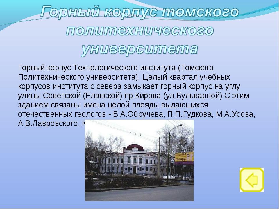 Горный корпус Технологического института (Томского Политехнического университ...