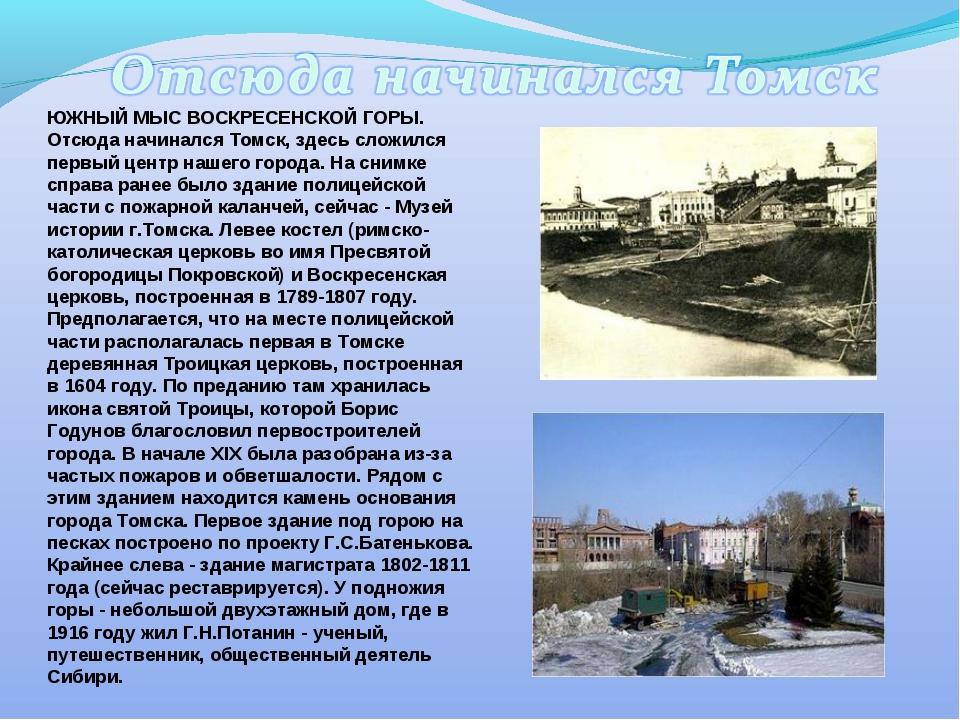 ЮЖНЫЙ МЫС ВОСКРЕСЕНСКОЙ ГОРЫ. Отсюда начинался Томск, здесь сложился первый ц...