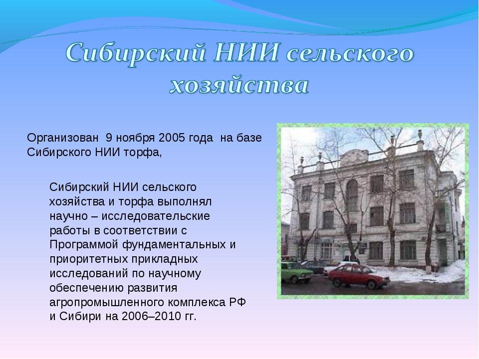 Сибирский НИИ сельского хозяйства и торфа выполнял научно – исследовательские...
