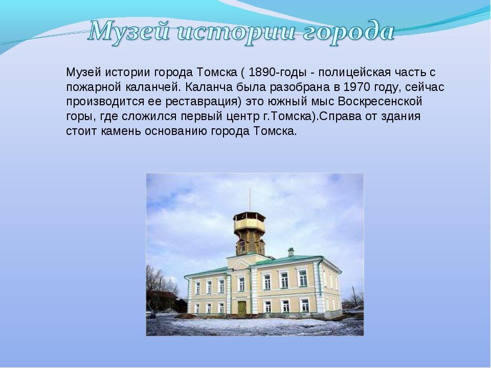 Музей истории города Томска ( 1890-годы - полицейская часть с пожарной каланч...