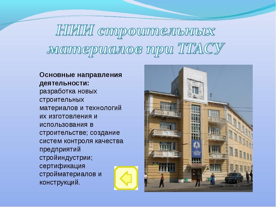 Основные направления деятельности: разработка новых строительных материалов и...