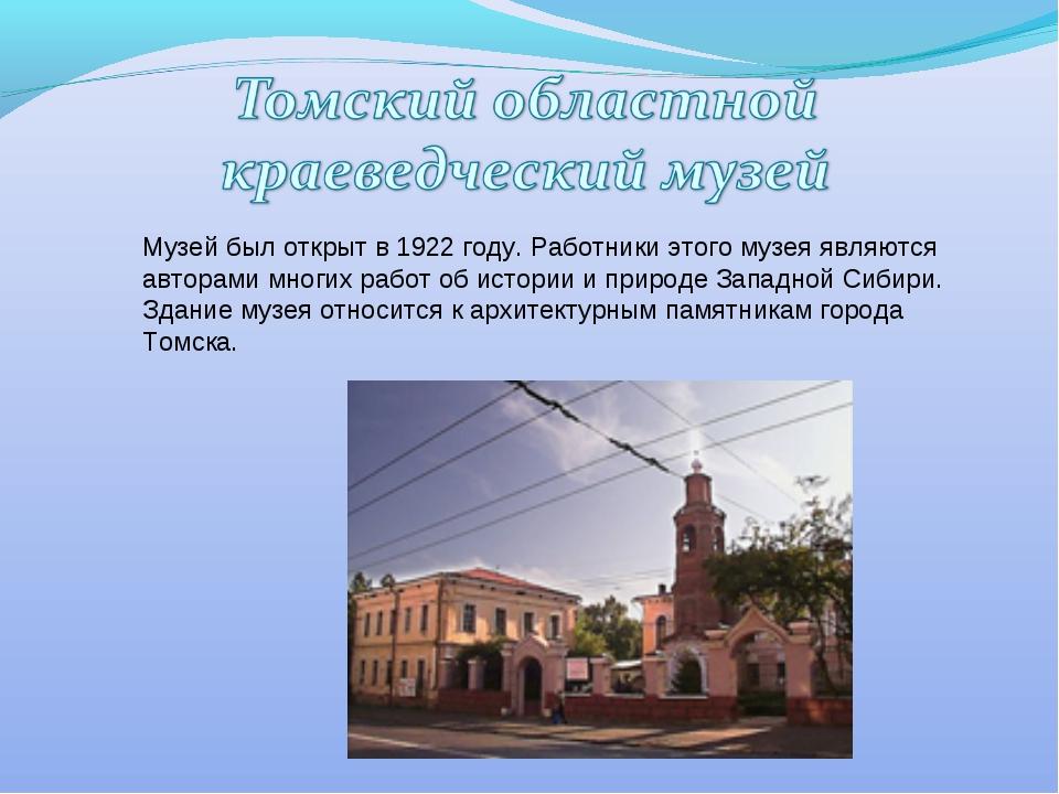 Музей был открыт в 1922 году. Работники этого музея являются авторами многих...