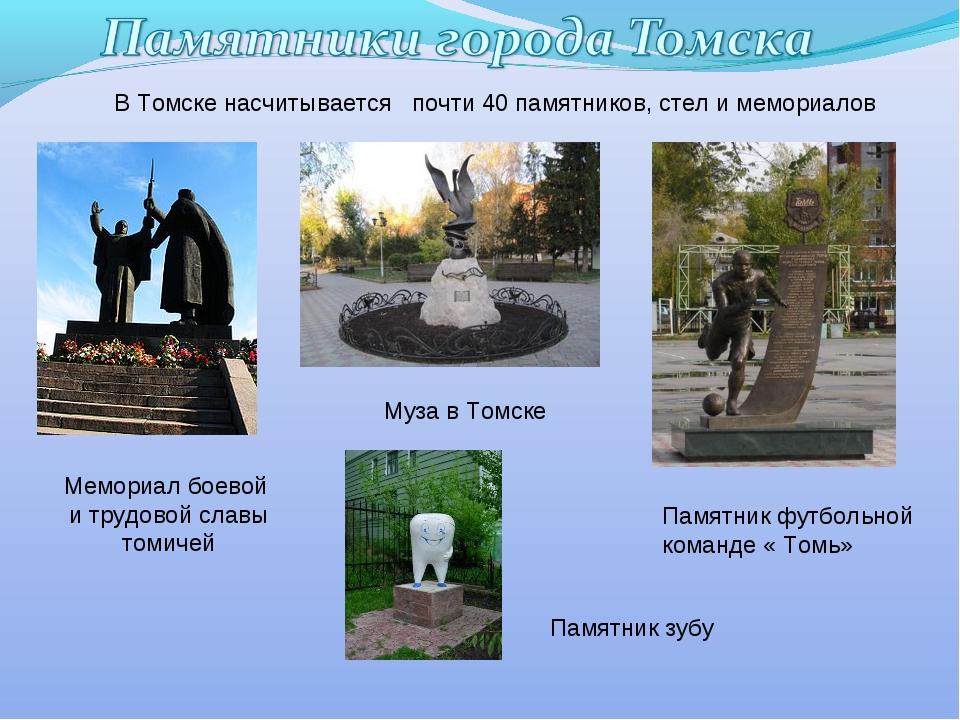 В Томске насчитывается почти 40 памятников, стел и мемориалов Мемориал боевой...