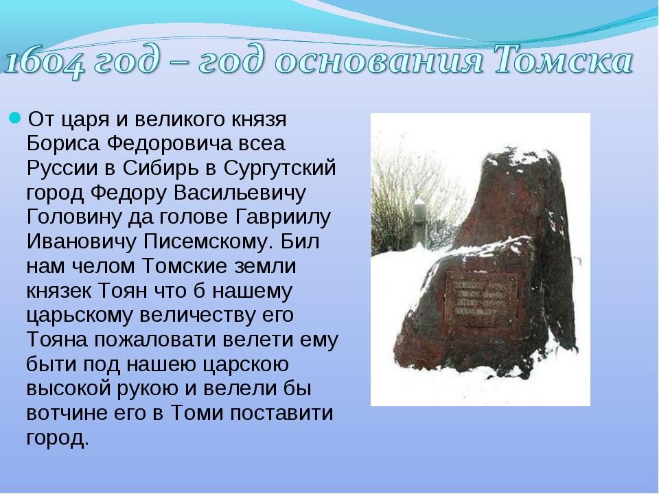От царя и великого князя Бориса Федоровича всеа Руссии в Сибирь в Сургутский...