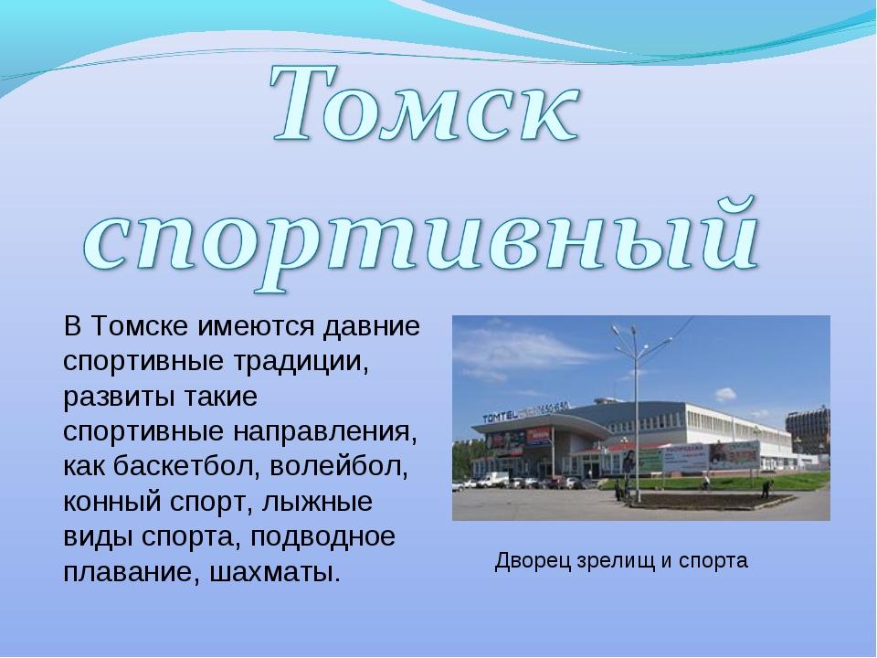 В Томске имеются давние спортивные традиции, развиты такие спортивные направл...