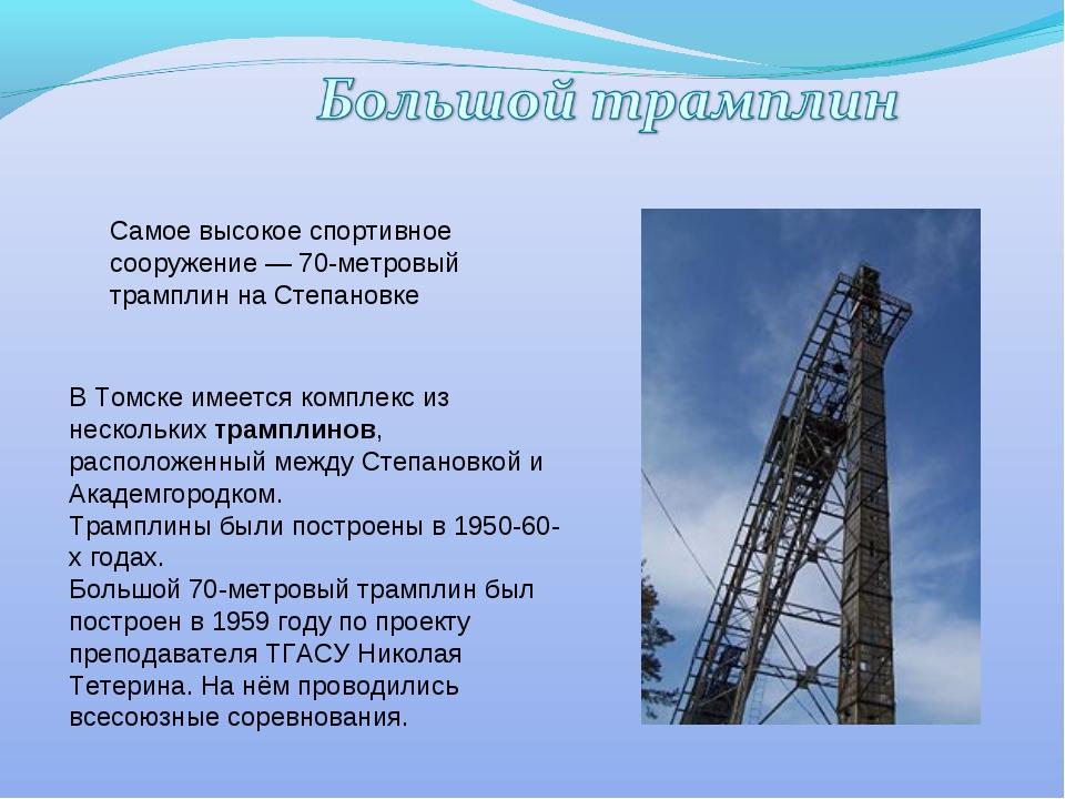 Самое высокое спортивное сооружение— 70-метровый трамплин на Степановке В То...