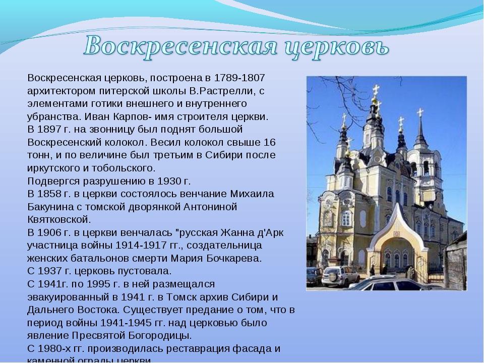 Воскресенская церковь, построена в 1789-1807 архитектором питерской школы В.Р...