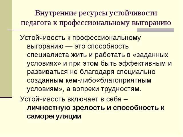 Внутренние ресурсы устойчивости педагога к профессиональному выгоранию Устойч...