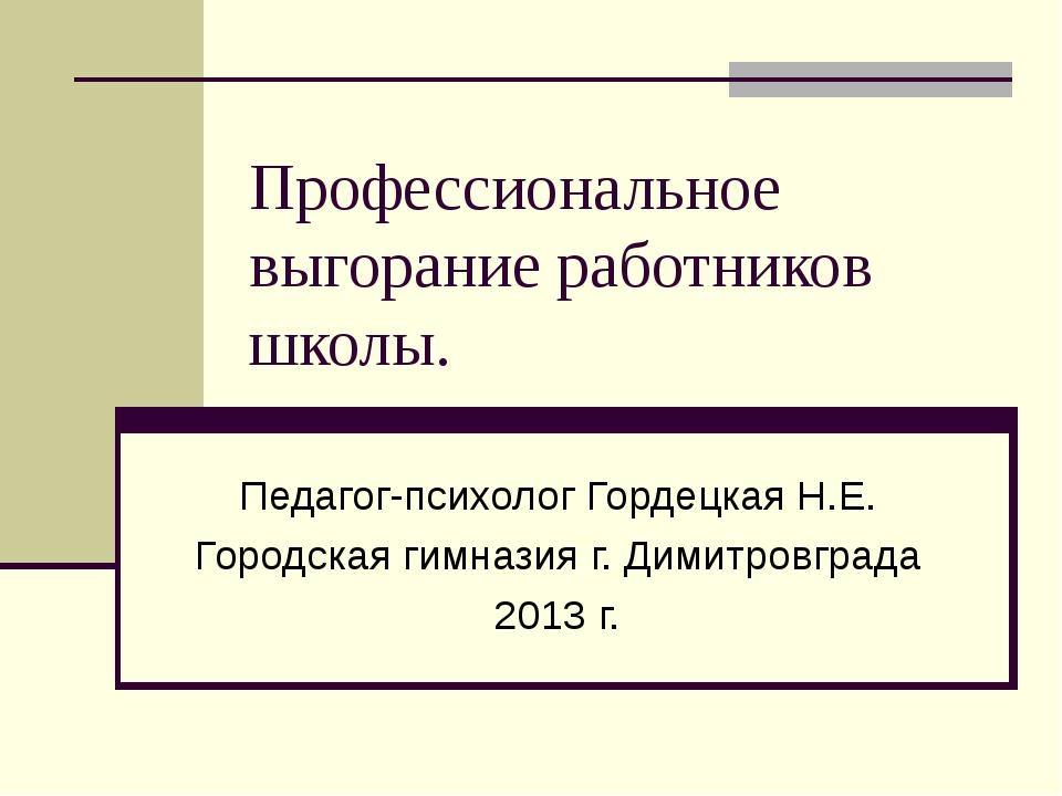 Профессиональное выгорание работников школы. Педагог-психолог Гордецкая Н.Е....