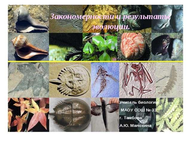 Закономерности и результаты эволюции. Учитель биологии МАОУ СОШ № 33 г. Тамбо...