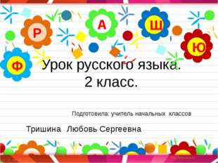 Урок русского языка. 2 класс. А Р Ю Ш Ф Подготовила: учитель начальных классо
