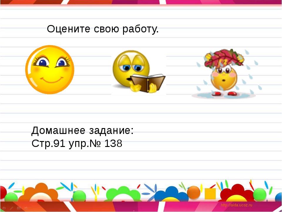 Домашнее задание: Стр.91 упр.№ 138 Оцените свою работу.