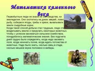 Математика каменного века Первобытные люди не знали ни скотоводства, ни земле