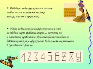 Индейцы майя ухитрялись писать любое число, используя только точку, линию и к