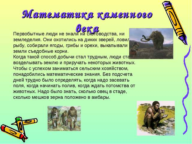 Математика каменного века Первобытные люди не знали ни скотоводства, ни земле...