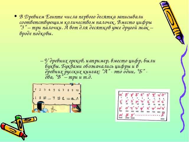 В Древнем Египте числа первого десятка записывали соответствующим количеством...