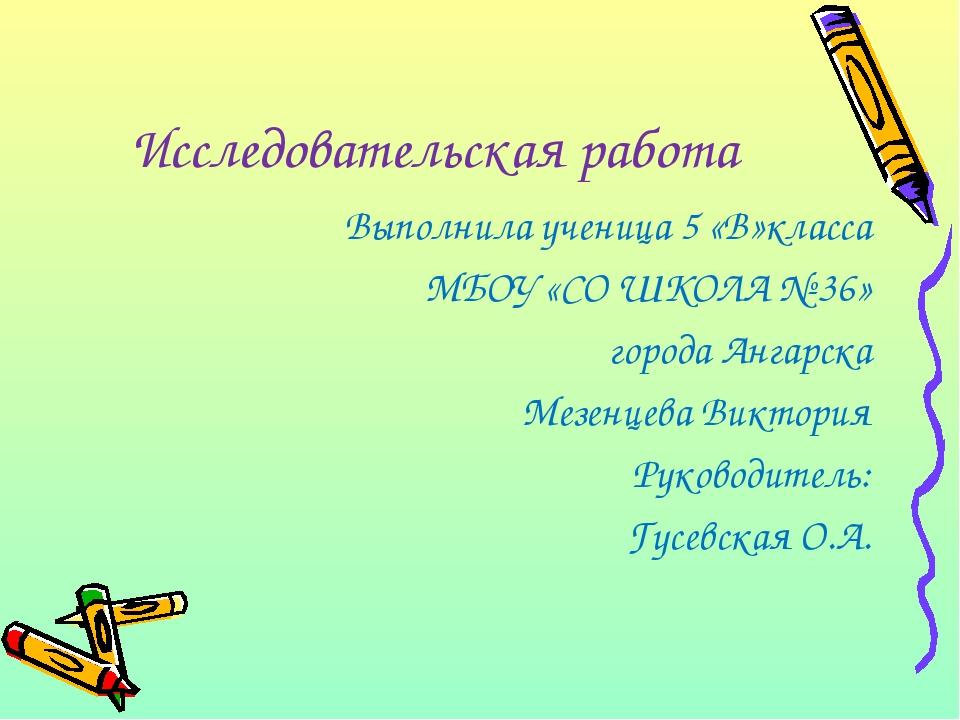 Исследовательская работа Выполнила ученица 5 «В»класса МБОУ «СО ШКОЛА № 36» г...