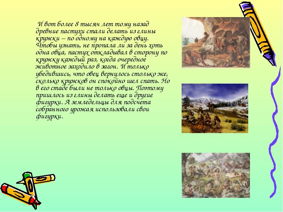 И вот более 8 тысяч лет тому назад древние пастухи стали делать из глины кру...
