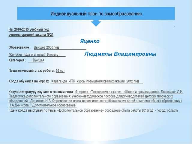 На 2010-2015 учебный год учителя средней школы №24 Яценко Образование : Высш...