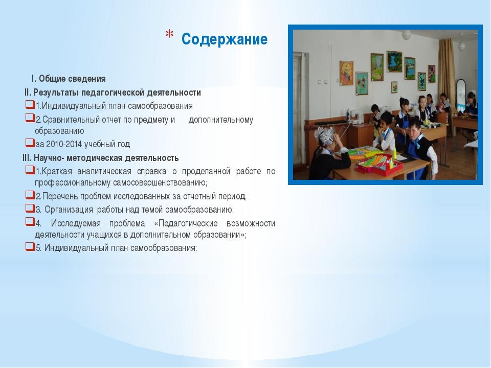 Содержание I. Общие сведения II. Результаты педагогической деятельности 1.Инд...