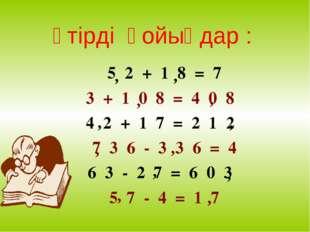 5 2 + 1 8 = 7 3 + 1 0 8 = 4 0 8 4 2 + 1 7 = 2 1 2 7 3 6 - 3 3 6 = 4 6 3 - 2 7