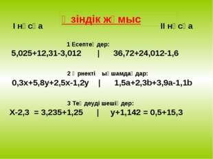 Өзіндік жұмыс I нұсқа II нұсқа 1 Есептеңдер: 5,025+12,31-3,012 | 36,72+24,012