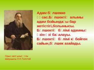 Орыс халқының ұлы жазушысы Л.Н.Толстой Адам бөлшекке ұқсас.Бөлшектің алымы а