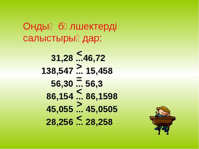 31,28 ...46,72 138,547 ... 15,458 56,30 ... 56,3 86,154 ... 86,1598 45,055 ....
