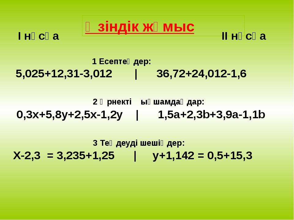 Өзіндік жұмыс I нұсқа II нұсқа 1 Есептеңдер: 5,025+12,31-3,012   36,72+24,012...