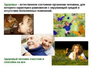 Здоровье – естественное состояние организма человека, для которого характерно