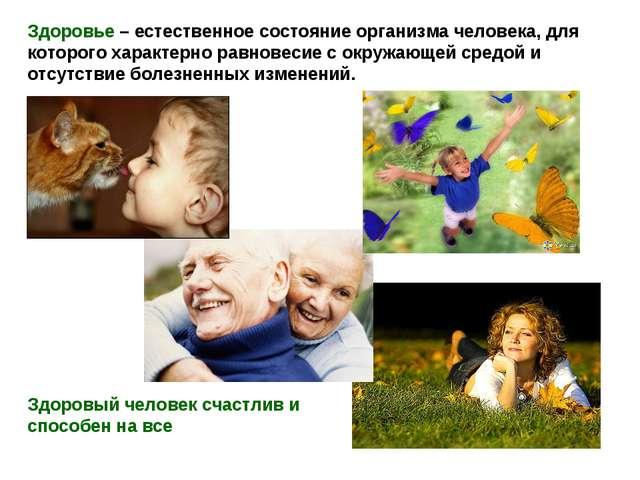 Здоровье – естественное состояние организма человека, для которого характерно...