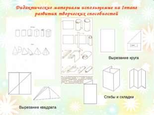 Дидактические материалы используемые на Iэтапе развития творческих способност