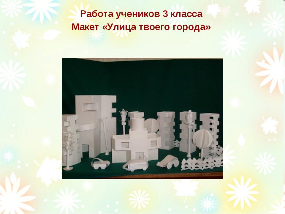Работа учеников 3 класса Макет «Улица твоего города»