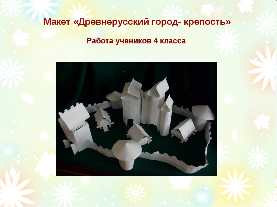 Макет «Древнерусский город- крепость» Работа учеников 4 класса
