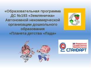 «Образовательная программа ДС №193 «Земляничка» Автономной некоммерческой орг