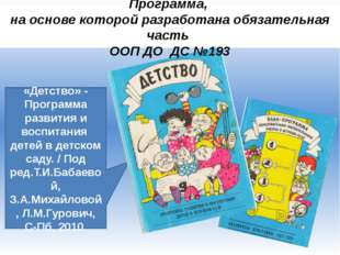 «Детство» - Программа развития и воспитания детей в детском саду. / Под ред.Т