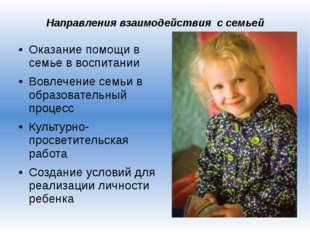 Оказание помощи в семье в воспитании Вовлечение семьи в образовательный проце