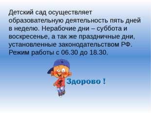 Детский сад осуществляет образовательную деятельность пять дней в неделю. Нер