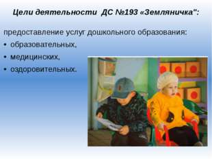 """Цели деятельности ДС №193 «Земляничка"""": предоставление услуг дошкольного обра"""