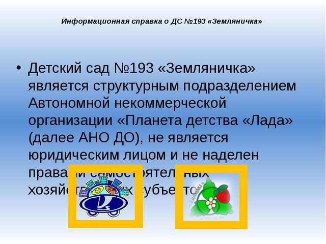 Информационная справка о ДС №193 «Земляничка» Детский сад №193 «Земляничка» я...