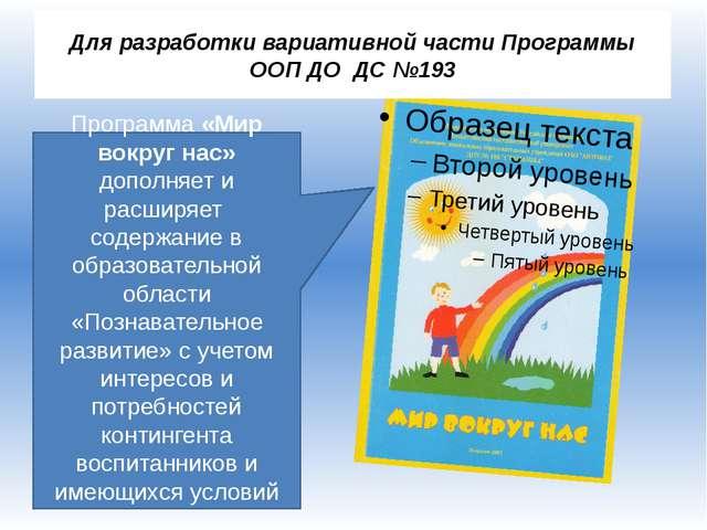 Для разработки вариативной части Программы ООП ДО ДС №193 Программа «Мир вокр...