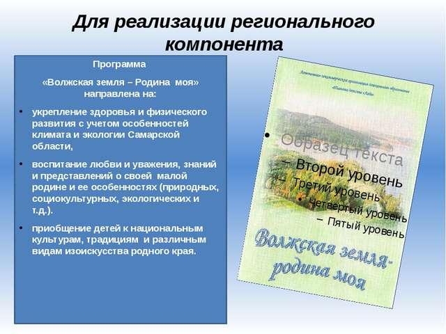 Для реализации регионального компонента Программа «Волжская земля – Родина мо...