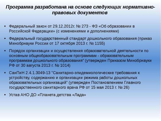 Программа разработана на основе следующих нормативно-правовых документов Феде...