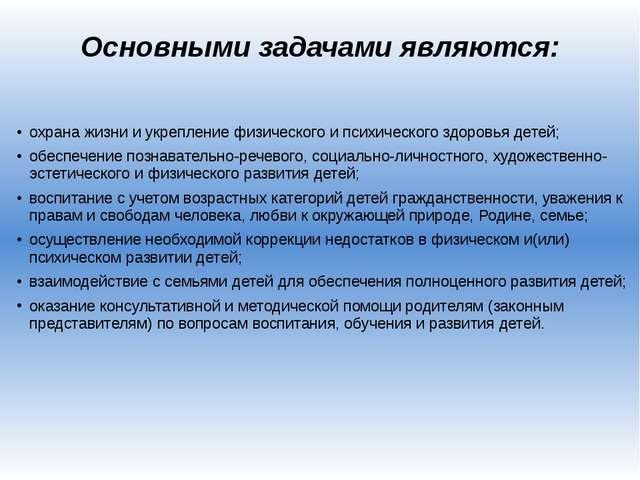 Основными задачами являются: охрана жизни и укрепление физического и психичес...