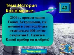 Метеоры- атмосферное явление, сгорание космических частиц в атмосфере. 30 М.Ц